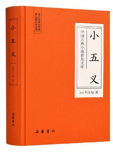 小五义(古典名著)