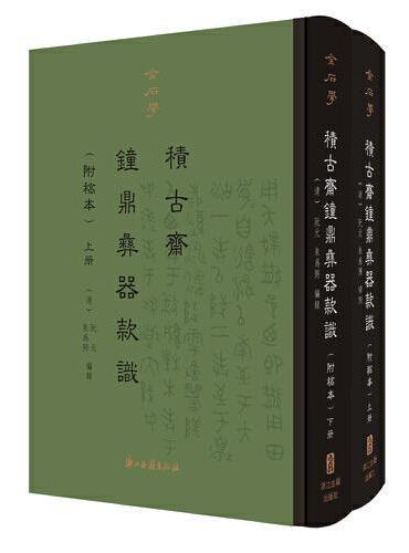 金石学(第一辑) 积古斋钟鼎彝器款识(附稿本)(精装影印)