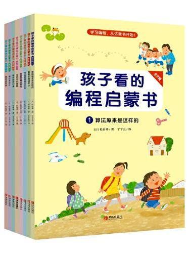 孩子看的编程启蒙书(全2辑 全8册)
