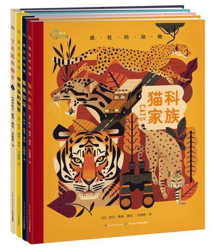疯狂的动物系列(全4册,中科院动物研究所、国际自然保护联盟专家推荐)