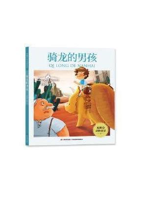 杨鹏动物童话:骑龙的男孩