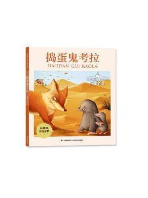 杨鹏动物童话:捣蛋鬼考拉