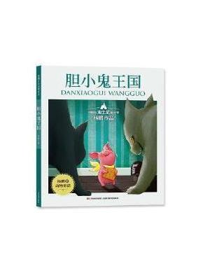 杨鹏动物童话:胆小鬼王国