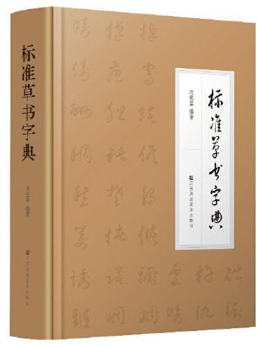 标准草书字典
