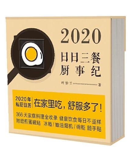 2020日日三餐厨事纪