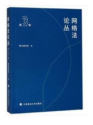 网络法论丛(第3卷)
