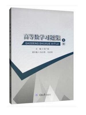 高等数学习题集(上册)