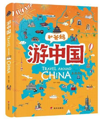 和爸妈游中国 给孩子的手绘世界地理绘本