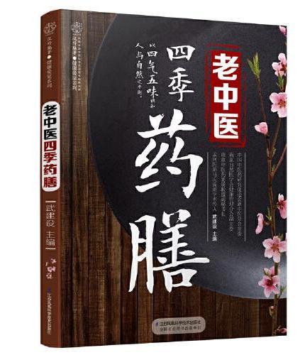 老中医四季药膳(汉竹)