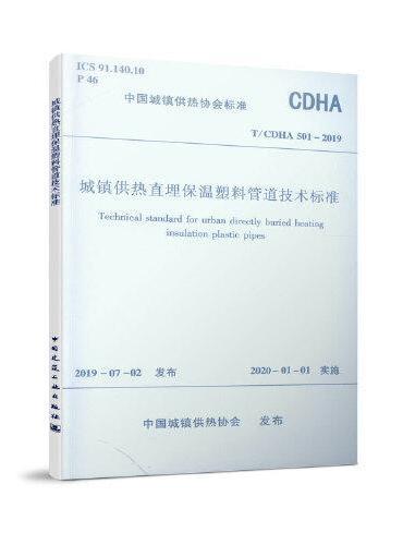 城镇供热直埋保温塑料管道技术标准  T/CDHA 501-2019