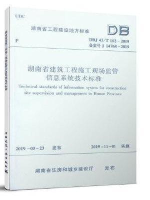 湖南省建筑工程施工现场监管信息系统技术标准DBJ43/T102-2019