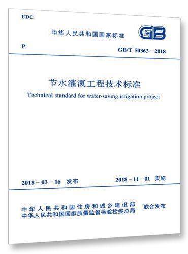 GB/T 50363-2018 节水灌溉工程技术标准
