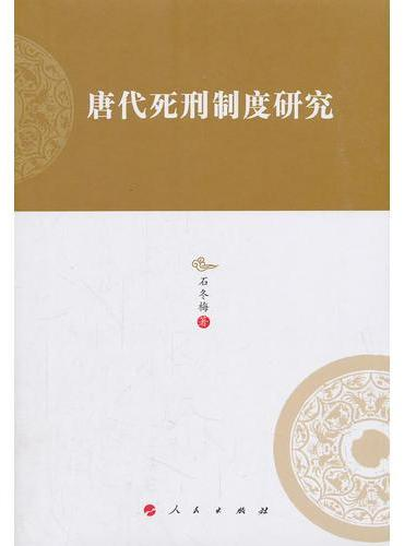 唐代死刑制度研究—河北大学历史学丛书(第三辑)