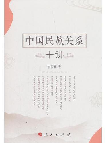 中国民族关系十讲