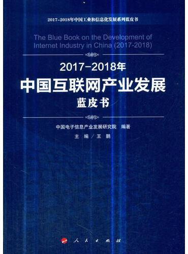 2017-2018年中国互联网产业发展蓝皮书(2017-2018年中国工业和信息化发展系列蓝皮书)