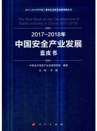 2017-2018年中国安全产业发展蓝皮书(2017-2018年中国工业和信息化发展系列蓝皮书)