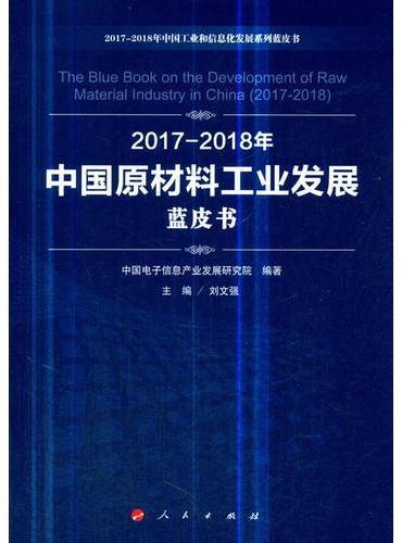 2017-2018年中国原材料工业发展蓝皮书(2017-2018年中国工业和信息化发展系列蓝皮书)