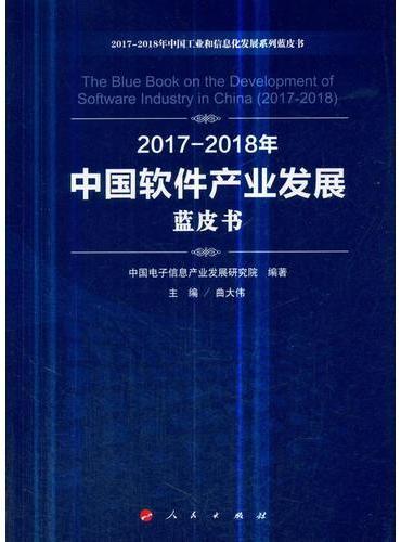 2017-2018年中国软件产业发展蓝皮书(2017-2018年中国工业和信息化发展系列蓝皮书)