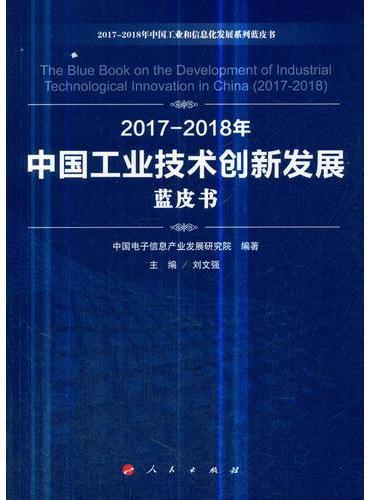 2017-2018年中国工业技术创新发展蓝皮书(2017-2018年中国工业和信息化发展系列蓝皮书)