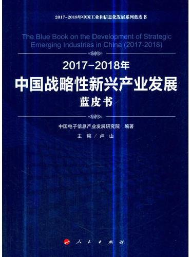 2017-2018年中国战略性新兴产业发展蓝皮书(2017-2018年中国工业和信息化发展系列蓝皮书)
