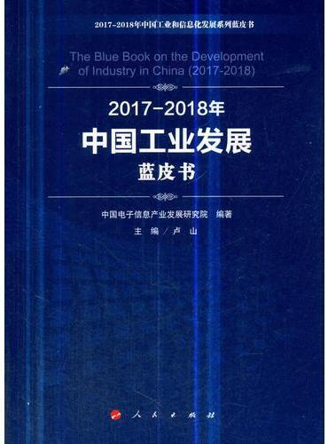 2017-2018年中国工业发展蓝皮书(2017-2018年中国工业和信息化发展系列蓝皮书)