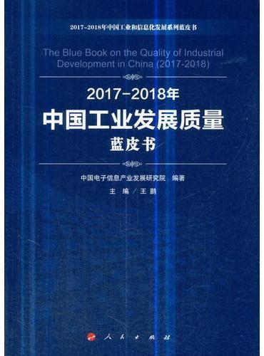 2017-2018年中国工业发展质量蓝皮书(2017-2018年中国工业和信息化发展系列蓝皮书)