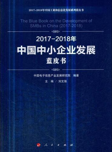 2017-2018年中国中小企业发展蓝皮书(2017-2018年中国工业和信息化发展系列蓝皮书)