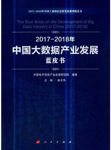 2017-2018年中国大数据产业发展蓝皮书(2017-2018年中国工业和信息化发展系列蓝皮书)