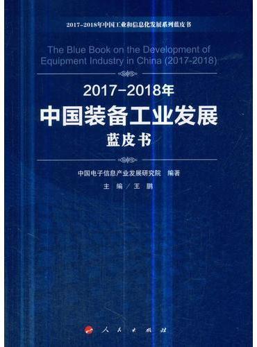 2017-2018年中国装备工业发展蓝皮书(2017-2018年中国工业和信息化发展系列蓝皮书)