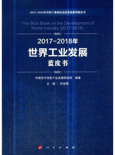 2017-2018年世界工业发展蓝皮书(2017-2018年中国工业和信息化发展系列蓝皮书)