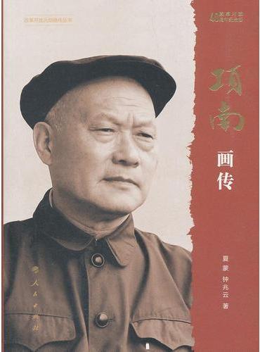 项南画传(改革开放元勋画传丛书)(第一辑)(改革开放40周年纪念版)(精装)