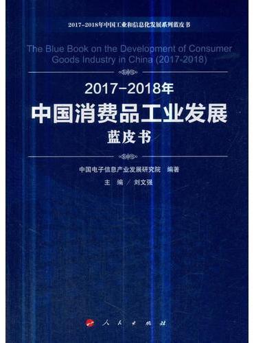 2017-2018年中国消费品工业发展蓝皮书(2017-2018年中国工业和信息化发展系列蓝皮书)