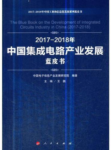 2017-2018年中国集成电路产业发展蓝皮书(2017-2018年中国工业和信息化发展系列蓝皮书)