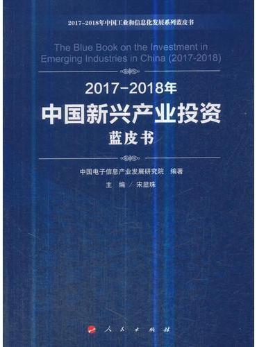 2017-2018年中国新兴产业投资蓝皮书(2017-2018年中国工业和信息化发展系列蓝皮书)