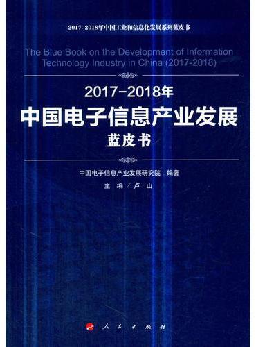 2017-2018年中国电子信息产业发展蓝皮书(2017-2018年中国工业和信息化发展系列蓝皮书)