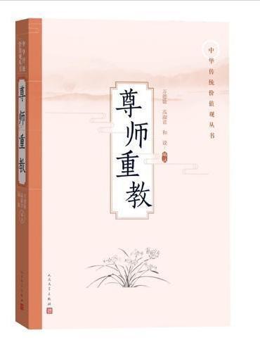 尊师重教(中华传统价值观丛书)