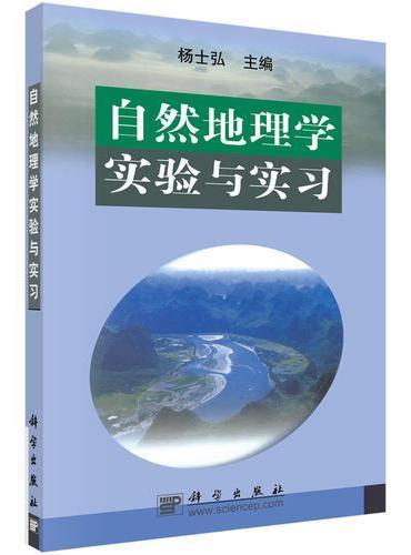 自然地理学实验与实习