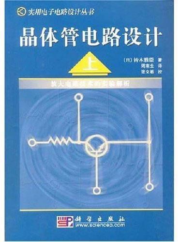 晶体管电路设计(上)——放大电路技术的实验解析