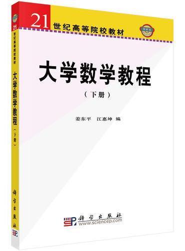 大学数学教程(下册)