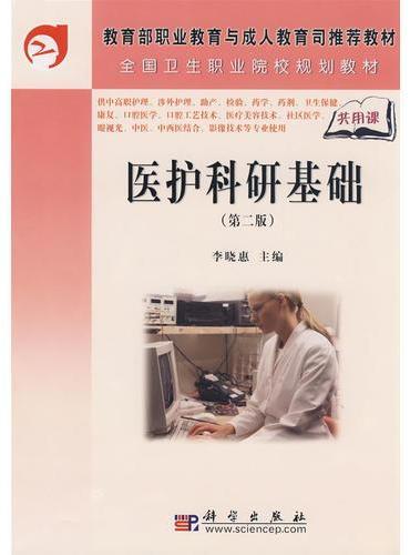 医护科研基础(第二版)
