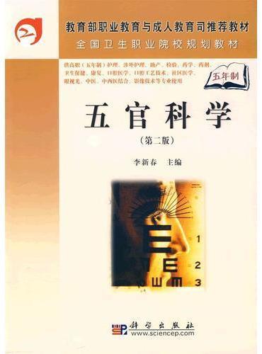 五官科学(第二版)(5年高职)