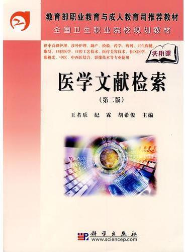 医学文献检索(第二版)