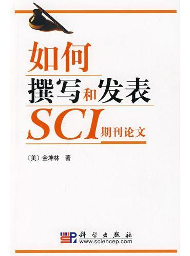 如何撰写和发表SCI期刊论文