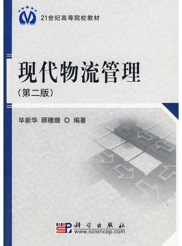 现代物流管理(第二版)