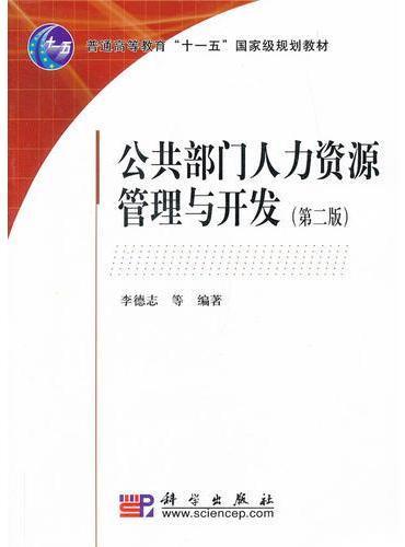 公共部门人力资源管理与开发(第二版)