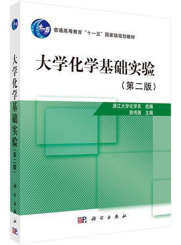大学化学基础实验(第二版)
