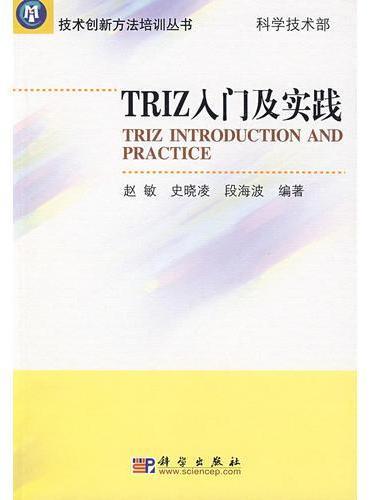TRIZ入门及实践