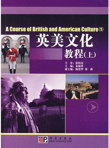 英美文化教程(上)