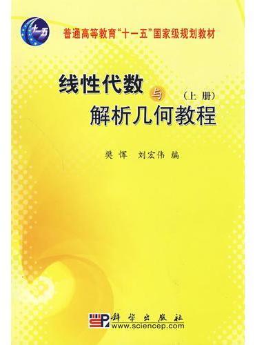 线性代数与解析几何教程(上册)