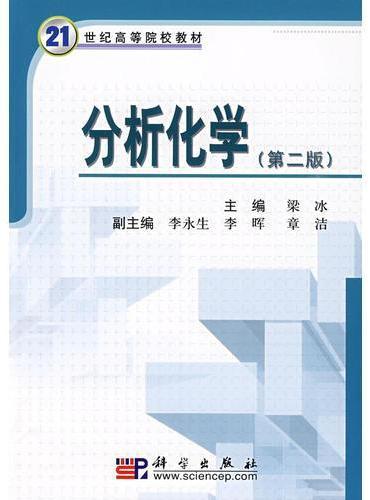 分析化学(第二版)
